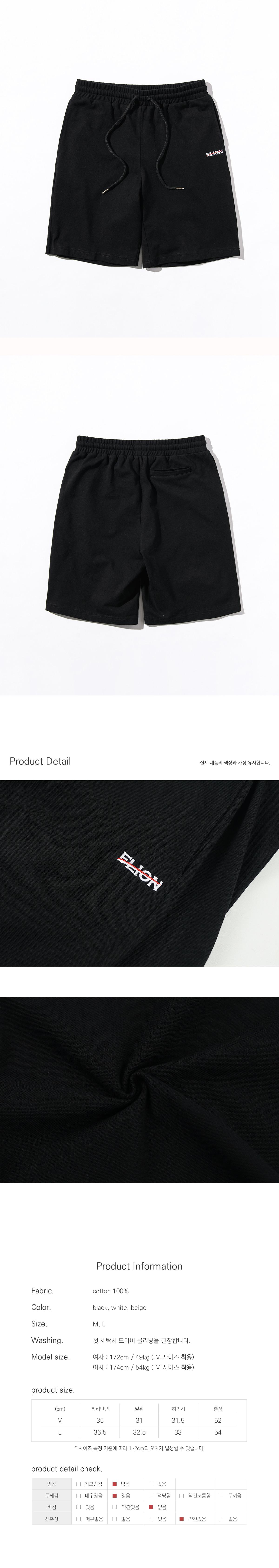 플리온(FLION) 커버라인 베이직 PK 숏팬츠 - 블랙