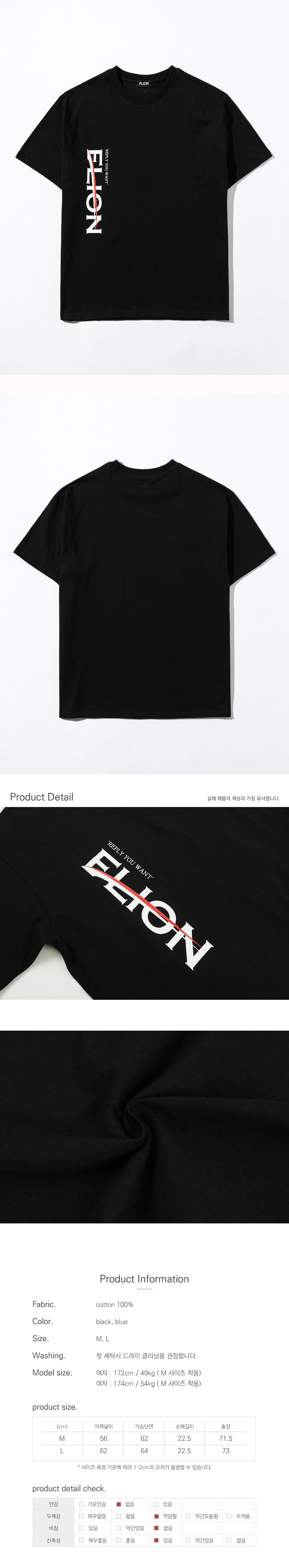플리온(FLION) 커버라인 사이드 로고 반팔 - 블랙