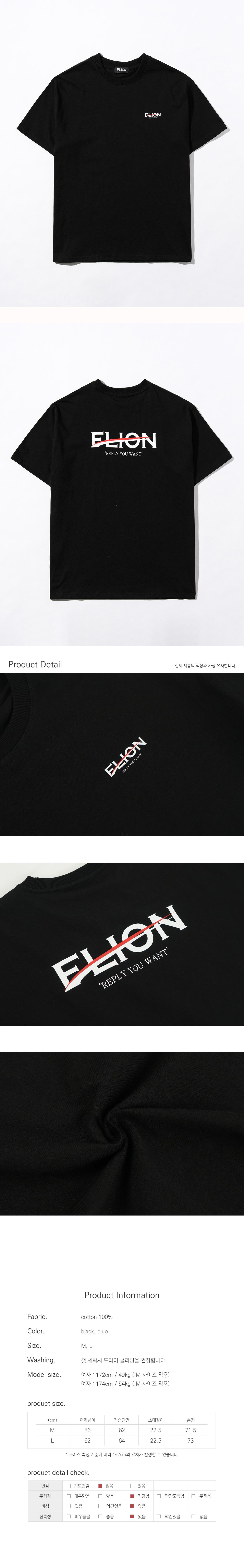 플리온(FLION) 커버라인 로고 반팔 - 블랙