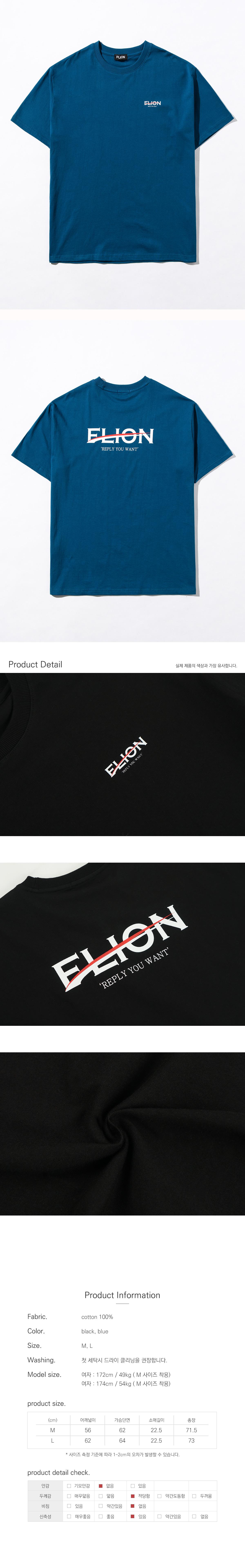 플리온(FLION) 커버라인 로고 반팔 - 블루