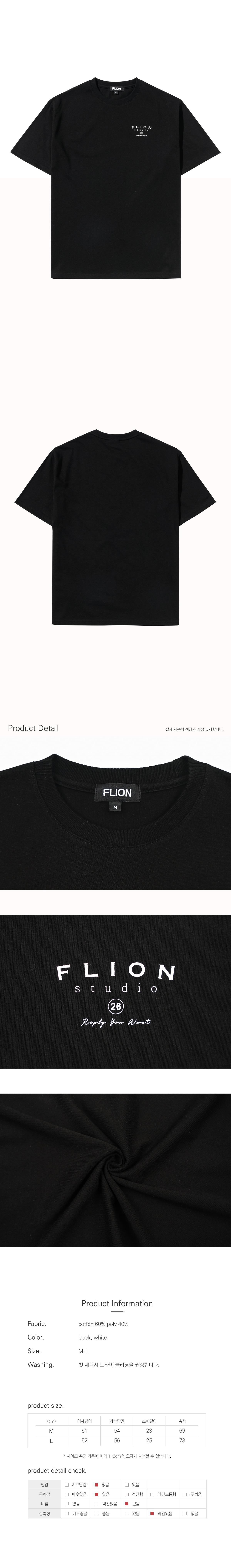플리온(FLION) 미니멀 로고 티셔츠 - 블랙