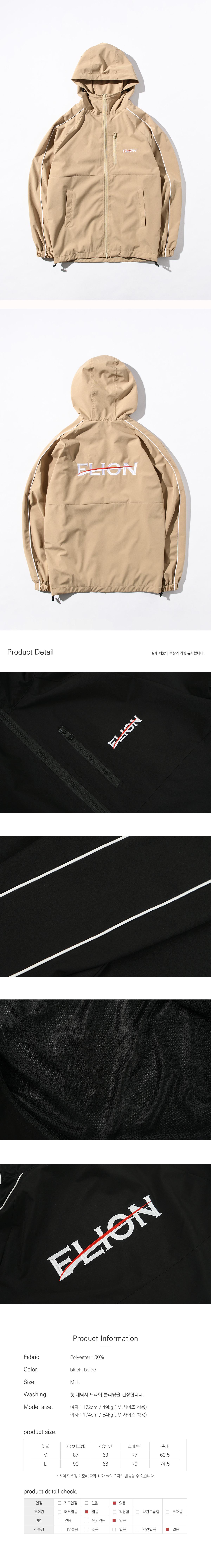 플리온(FLION) 커버라인 라이닝 윈드브레이커 - 베이지