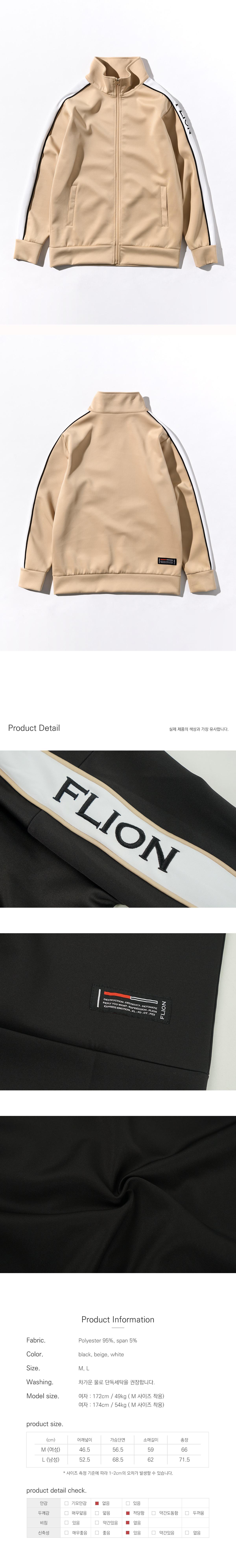 플리온(FLION) 더블 라이닝 트랙 탑 - 베이지
