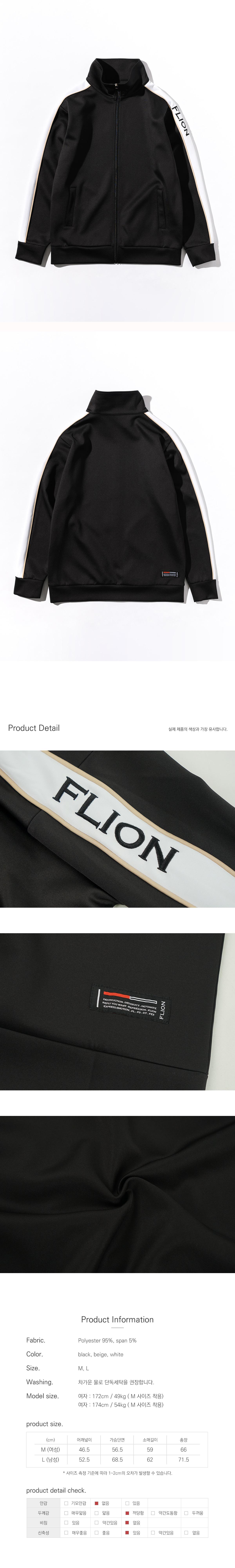 플리온(FLION) 더블 라이닝 트랙 탑 - 블랙