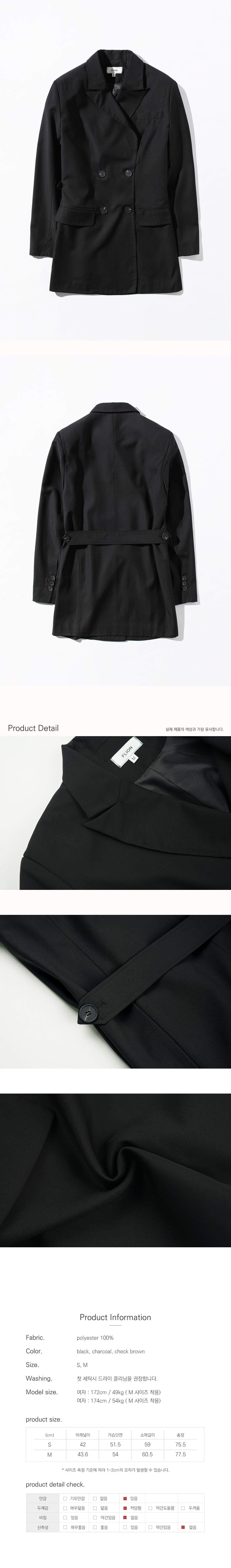 플리온(FLION) 스트랩 더블 자켓 - 블랙