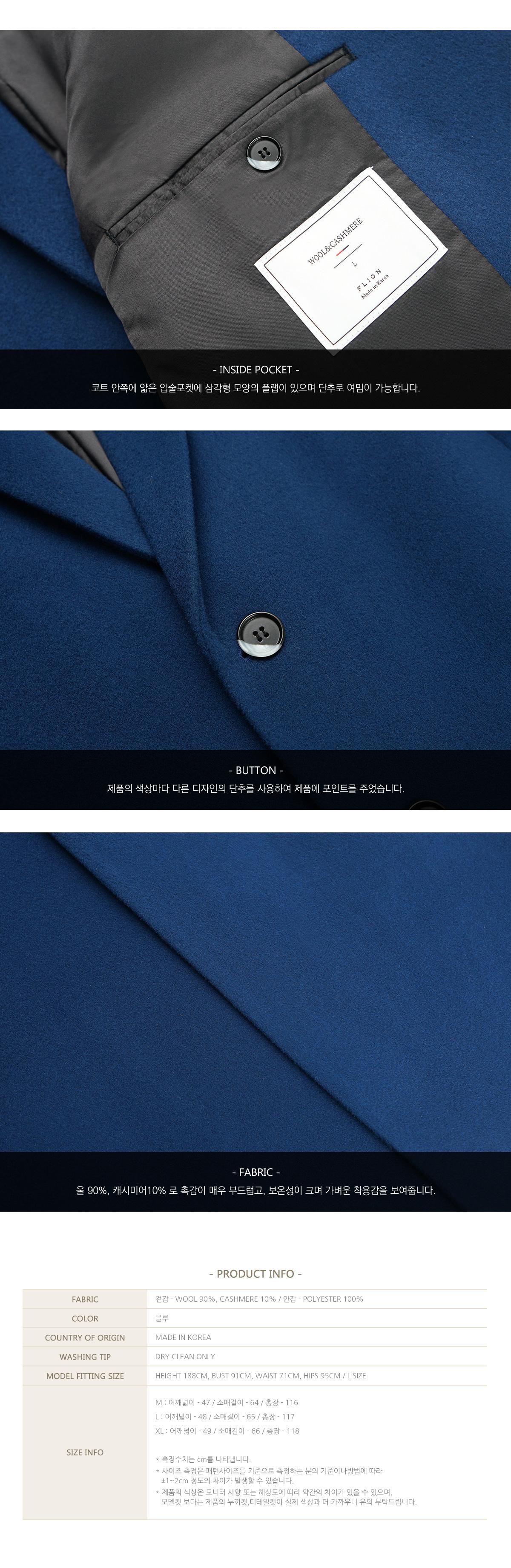 플리온(FLION) 레드라인 캐시미어 원버튼 롱 코트 - 블루
